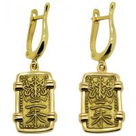 SOLD Shogun Nishu Kin Earrings; Please Explore Our Earrings For Similar Items.