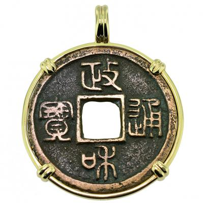 Song Dynasty Coin Pendant