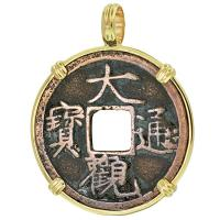 #8392 Song Dynasty Coin Pendant