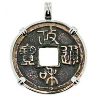 #9199 Song Dynasty Coin Pendant